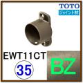 T字ジョイント(EWT11CT35#BZ)