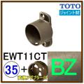 T字ジョイント(EWT11CT35#BZ)+変換アダプター