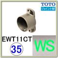 T字ジョイント(EWT11CT35#WS)