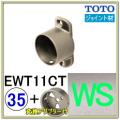 T字ジョイント(EWT11CT35#WS)+変換アダプター