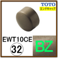 エンドキャップ(EWT10CE32#BZ)