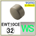 エンドキャップ(EWT10CE32#WS)