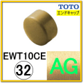 エンドキャップ(EWT10CE32#AG)