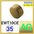 エンドキャップ(EWT10CE35#AG)