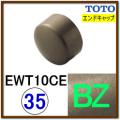 エンドキャップ(EWT10CE35#BZ)