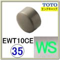 エンドキャップ(EWT10CE35#WS)