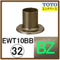 エンドベース(EWT10BB32R#BZ)