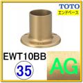 エンドベース(EWT10BB35R#AG)