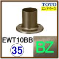 エンドベース(EWT10BB35R#BZ)