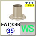 エンドベース(EWT10BB35R#WS)