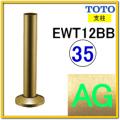 支柱(EWT12BB35#AG)