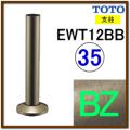 支柱(EWT12BB35#BZ)