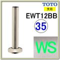 支柱(EWT12BB35#WS)