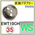 変換アダプター(EWT10CH35#WS)