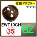 変換アダプター(EWT10CH35#BZ)