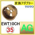 変換アダプター(EWT10CH35#AG)