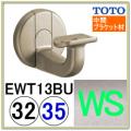 L付受ブラケット(EWT13BU#WS)