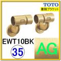 L付着脱ブラケット(EWT10BK35#AG)