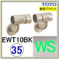L付着脱ブラケット(EWT10BK35#WS)