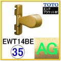 入隅エンドブラケット(EWT14BE35#AG)