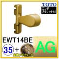 入隅エンドブラケット(EWT14BE35#AG)+変換アダプター