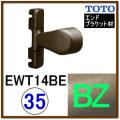 入隅エンドブラケット(EWT14BE35#BZ)
