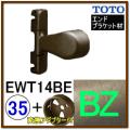 入隅エンドブラケット(EWT14BE35#BZ)+変換アダプター