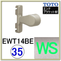 入隅エンドブラケット(EWT14BE35#WS)