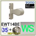 入隅エンドブラケット(EWT14BE35#WS)+変換アダプター