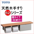TOTO YHB62NBS 紙巻器付の棚タイプ