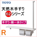 TOTO YHB62RS トイレ手摺画像