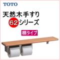 TOTO YHB62NS 紙巻器付棚タイプ