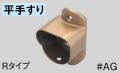 平手摺り用T字ジョイント(Rタイプ)