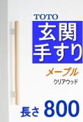 玄関手摺メープルタイプCW800