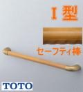フリースタイル木製手すりI型セーフティ