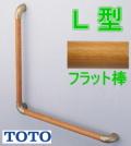 フリースタイル木製手すりL型フラット