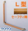 フリースタイル木製手すりL型セーフティ