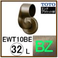 L付エンドブラケット(EWT10BE32LZ#BZ)