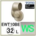 L付エンドブラケット(EWT10BE32LZ#WS)