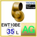 L付エンドブラケット(EWT10BE35LZ#AG)