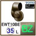 L付エンドブラケット(EWT10BE35LZ#BZ)