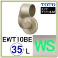 L付エンドブラケット(EWT10BE35LZ#WS)