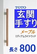 玄関手摺ミディアムライトウッド800