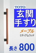 玄関手摺メープルシリーズMRW800