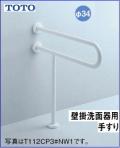 高齢者介護施設用手摺 壁掛洗面器用手すり