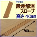 段差解消スロープTOTO-40
