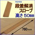 段差解消スロープTOTO-50