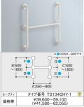 TOTO浴室手摺りのオーダーメイド 35