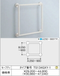 TOTO浴室手摺りのオーダーメイド 36
