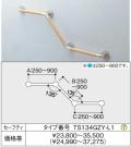 TOTO浴室手摺りのオーダーメイド 37